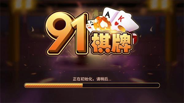 91棋牌李逵劈鱼