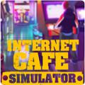 网吧模拟器2020
