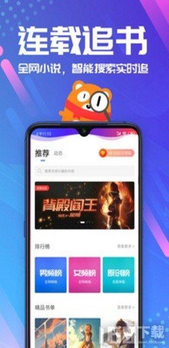 风语网烽火中文