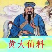 黄大仙精选六肖期期准