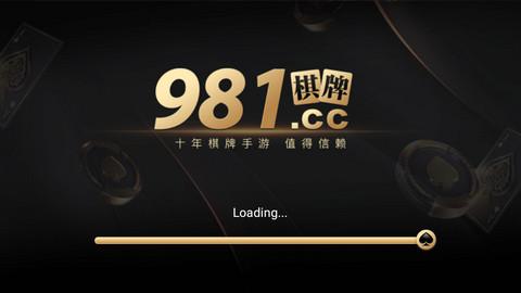 981棋牌手机版