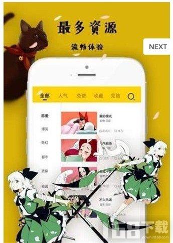 蘑菇漫画app