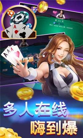 三丰棋牌最新版