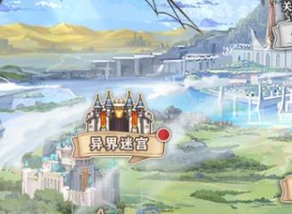 苍蓝断章异界迷宫玩法 异界迷宫怎么玩