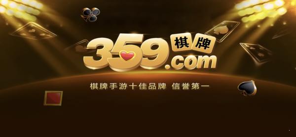 359斗地主棋牌大厅