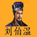刘伯温二四六精选大公开
