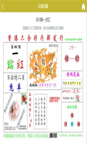 铁算盆王中王现场开奖结果+小说
