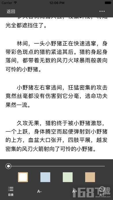 海棠书院app