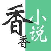 香语小说免费
