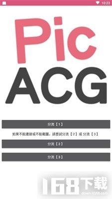 PicACG哔咔安卓版