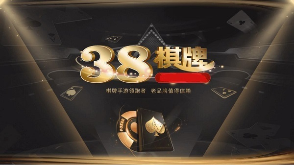 38棋牌娱乐
