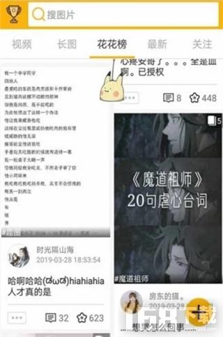 腐次元app