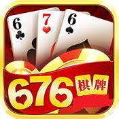 676同款棋牌