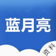 香港蓝月亮精选料l65652