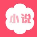 花倚小说免费阅读器