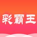彩霸王381818+白小姐中特