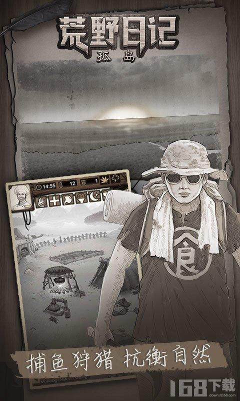 荒野日记孤岛