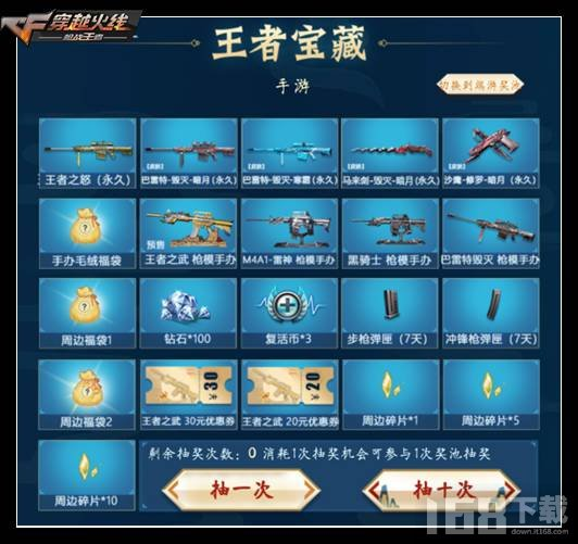 cf手游王者典藏卡上线 王者典藏卡值不值得抽