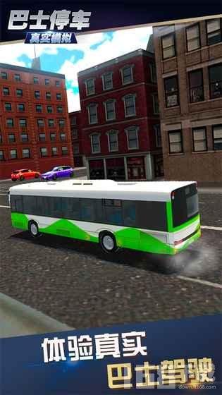 巴士停一停
