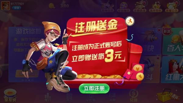 九九娱乐棋牌888