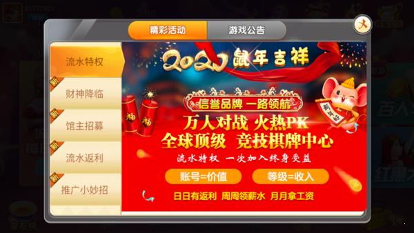 九九娱乐棋牌手机版