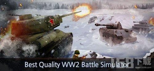 二战模拟器2