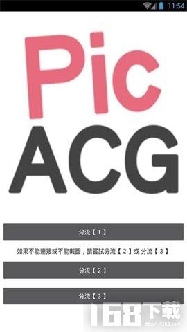 picacg最新版2020