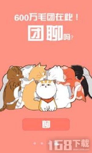 猫团动漫APP