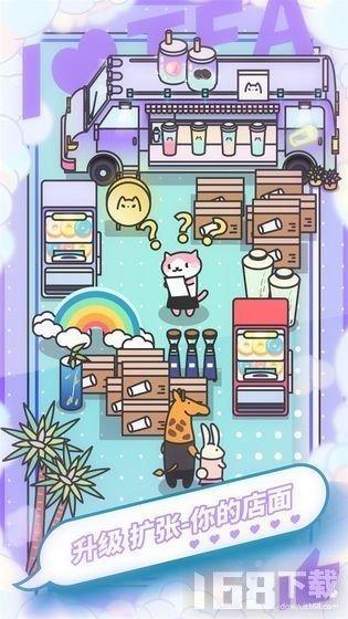 火爆奶茶店