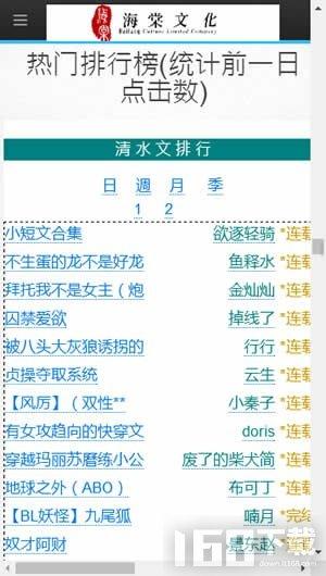 海棠文化线上文学城