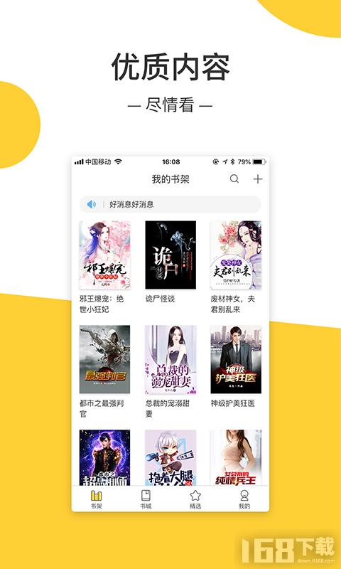 羞羞免费小说app