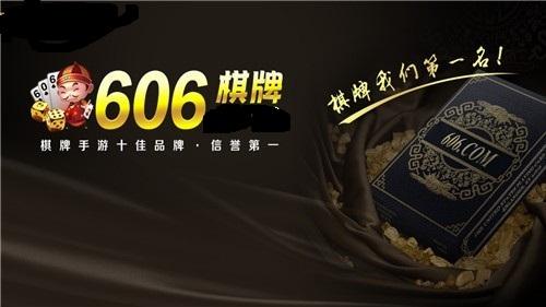 606棋牌红包雨