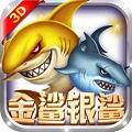 金鲨银鲨飞禽走兽12倍