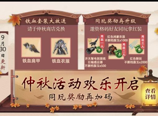 妄想山海中秋节活动有什么奖励 中秋节活动内容介绍