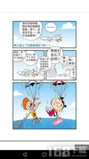阿衰online漫画