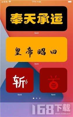桌面字体组件