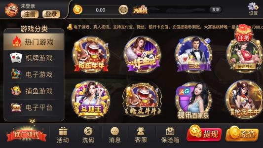7388大富翁ky棋牌