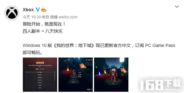 我的世界地下城更新中文 开始冒险吧