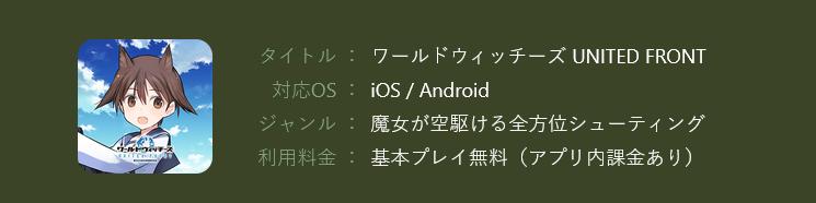 强袭魔女手游新作OP公开 今年秋季在日本上市