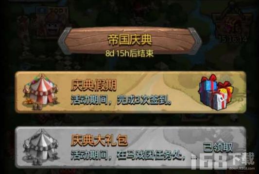 不思议迷宫国庆任务有哪些 快速完成帝国庆典玩法技巧