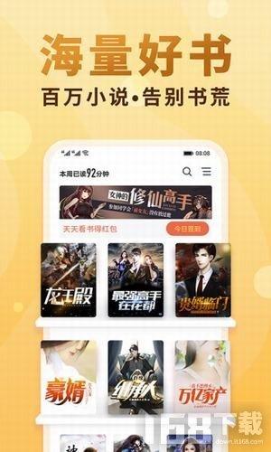 韵叶小说app