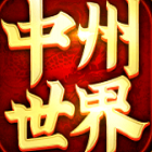 中州世界传奇