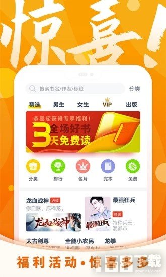 鲤鱼乡123小说app