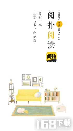 阅扑小说免费阅读