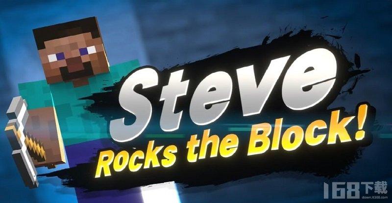 任天堂明星大乱斗加入新人物 史蒂夫以及筹备已久