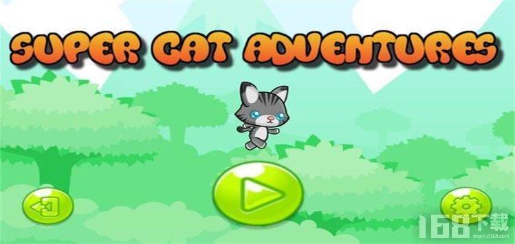 超级猫历险记
