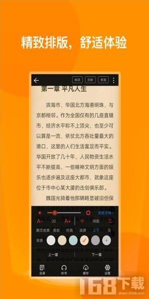 七喵小说免费阅读器