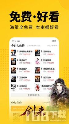 香糖小说app