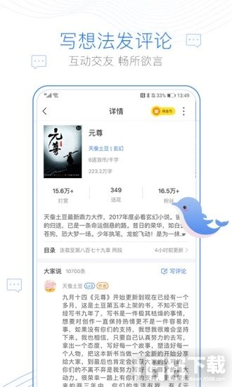 枫叶小说app