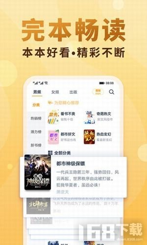 念彩app小说